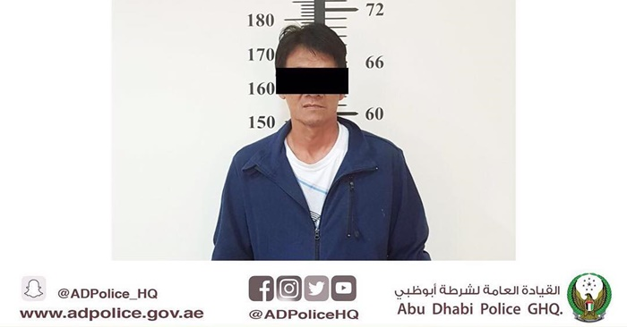 filipino abu dhabi arrested rob money exchange